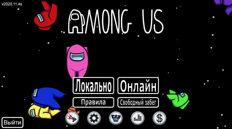 among us для пк