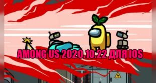 Among Us 2020.10.22 для iOS